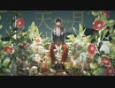 ☪ 箱庭ドラマチック / 天月-あまつき- 【全曲クロスフェード】 thumbnail