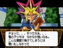 遊戯王DM6 初プレイ その5