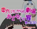 東方けしからん劇場おさゆくの宴 其の230 thumbnail