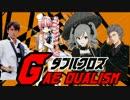 【DX3リプレイ】GaE Dualism Part.00【ゆっくりボイス】