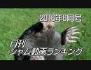 月刊シャム動画ランキング 2016年6月号