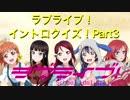 ラブライブ!イントロクイズ! 〜Aqoursも参戦!〜  Part3 thumbnail
