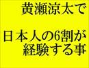 黄瀬涼太で日本人の6割が経験すること