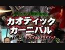 【コミケ頒布物】C90トレーラー「カオティックカーニバル」【喀血卓】