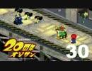 【実況】20周年オジサン part30 - スーパーマリオRPG