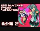 第9回みんなで決めるゲーム音楽ベスト100(