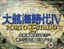 【MIDI】大航海時代IV より「東アジアの海 ピアノVer」