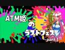 ATM姫のラストフェス part.1
