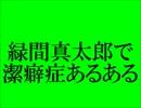 緑間真太郎で潔癖症あるある
