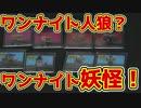 妖怪ver】ワンナイト妖怪(人狼不在)実況プレイ【うだわく