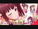 アイドルマスター 『ぴったりしたいX'mas!』 PV