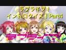 ラブライブ!イントロクイズ! 〜Aqoursも参戦!〜  Part4 thumbnail
