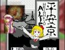 魔理沙とアリスの平安京Alien