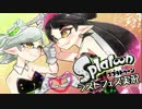【ホタルちゃんを死ぬまで愛してる】Splatoon-ラストフェス-【単発実況】