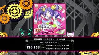 【BeatStreamアニムトライヴ】恋歌疾風!かるたクイーンいろは(BEAST) PERFECT