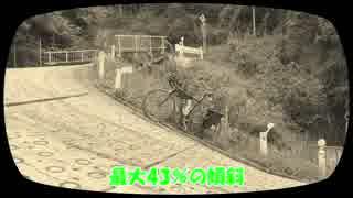 【ゆっくり】暗峠【サイクリング】