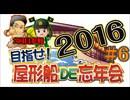 【P-martTV】目指せ!屋形船DE忘年会2016