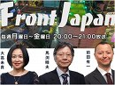 【Front Japan 桜】トランプ共和党大統領候補指名 / 中国と攻防するフィリピン・ドゥテルテ  大統領の素顔 / スクープ合戦はどこまで許されるのか[桜H28/7/25]