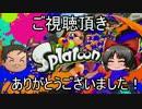 【ゆっくり】イカちゃんの可愛さはマンメンミ! 完【Splatoon】