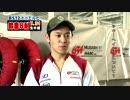 【鈴鹿8耐を語る!】高橋 巧選手インタビュー