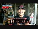 【鈴鹿8耐を語る!】吉村 不二雄 社長インタビュー