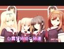 【MMD艦これ紙芝居】白露型姉妹の姉達