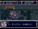 スーパーロボット大戦F アデレード奪回 ゼイドラム 1ターン...