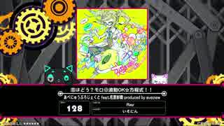 【BeatStreamアニムトライヴ】 恋はどう?モロ◎波動OK☆方程式!!(BEAST) PERFECT