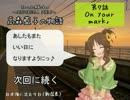 高森藍子の物語 第7話