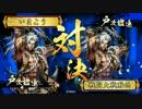 戦国大戦(雷神剣vs雷神剣)[正3E]