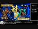 イロイロ孫市【正2A】 暫定版 part3 vs 村上水軍