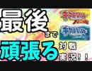 【ポケモンORAS】最後まで頑張る対戦実況 #1 【シングルレート】 thumbnail