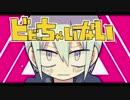 第55位:ビビっちゃいない / ナナヲアカリ