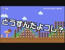 【ガルナ/オワタP】改造マリオをつくろう!【stage:53】 thumbnail
