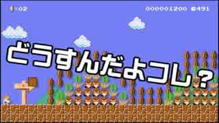 【ガルナ/オワタP】改造マリオをつくろう!【stage:53】