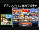 球宴MAJORステップアップガチャ ジョーギブソンJr.+5まで引く!【パワプロ】