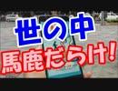 【悲報】ポケモンGOに仕組まれた罠がヤバすぎると話題www