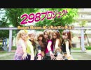 【298プロジェクト】Boom Boom めっちゃマッチョ!【踊ってみた】 thumbnail