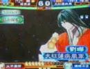 三国志大戦2 頂上対決(07/05/14)簒奪者vs大紅蓮疾風