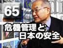 志方俊之『危機管理と日本の安全』#65~防衛装備庁スペシャル(前編)~