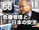 志方俊之『危機管理と日本の安全』#66~防衛装備庁スペシャル(後編)~