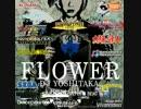 FLOWER(新旧)+TLION69 Remixを合わせてみた -画像修正版-