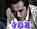 小沢仁志 松田優 寺島進『実録・絶縁状』予告
