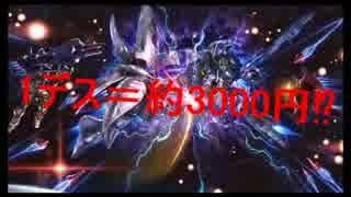 【実況】1デスごとに約3000円飛んでいくガンダムオンライン part1