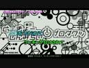 【ニコカラ】東京新未来プロダクツ【On Vocal】