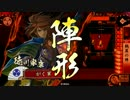 【戦国大戦】鶴翼の陣をはれー その237 vs共宴義元鶴【正2位E】