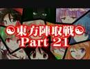☯東方陣取戦☯ Part 21 「第四十一巡・第四十二巡」