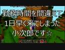 小次郎とみづちがしれっとじわっとどわっとマイクラ実況する【part3】