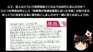 【ゆっくり保守】19人殺しの犯人はレイシスト?