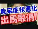 【都知事選】鳥越俊太郎ドクターストップで出馬取り下げガチ有りえる!